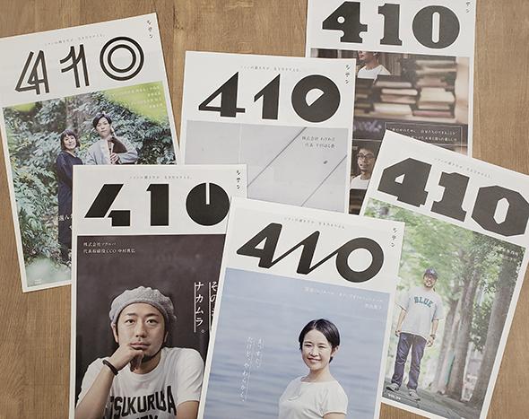 410イメージ